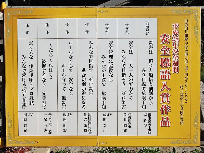 安全 標語 建設 業